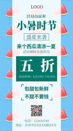 小暑时节水果店西瓜特价促销手机海报