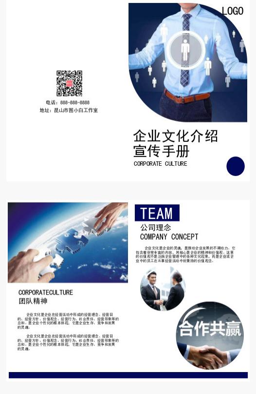 蓝色大气企业文化宣传手册折页
