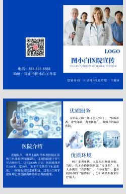 蓝白简约商务医院宣传折页