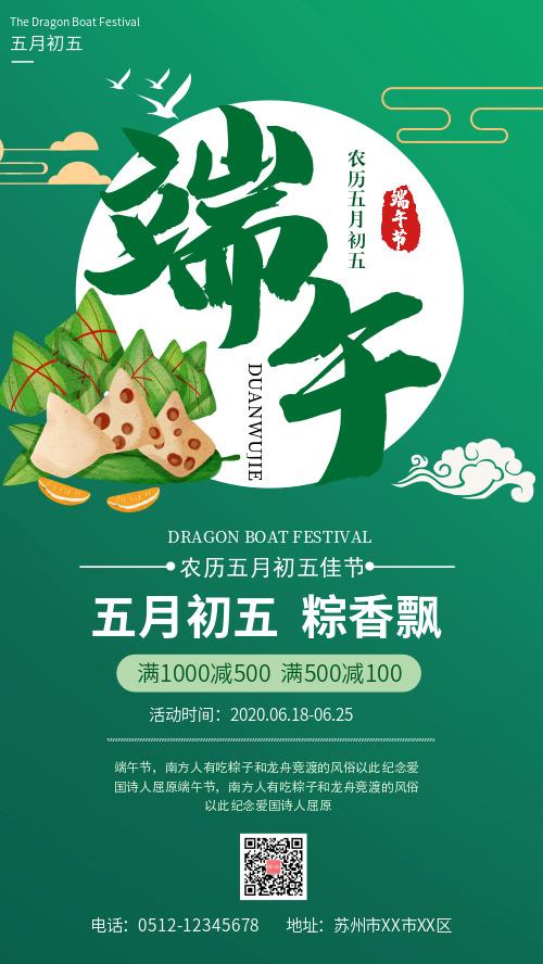 端午节粽飘香满减优惠手机海报