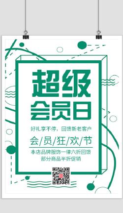 简约几何绿色超级会员日横版海报