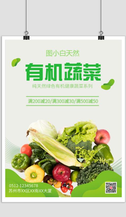 绿色有机蔬菜满减活动印刷海报