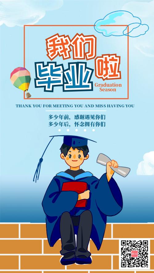 我们毕业啦大学毕业季宣传海报