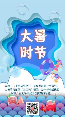 夏天大暑时节节气卡通宣传海报