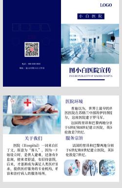 简约蓝色商务医院宣传折页