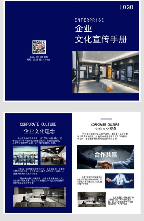 蓝色大气企业文化宣传手册二折页