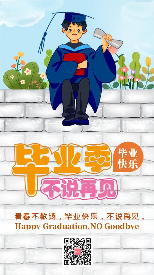 卡通风毕业季毕业快乐大学青春宣传海报