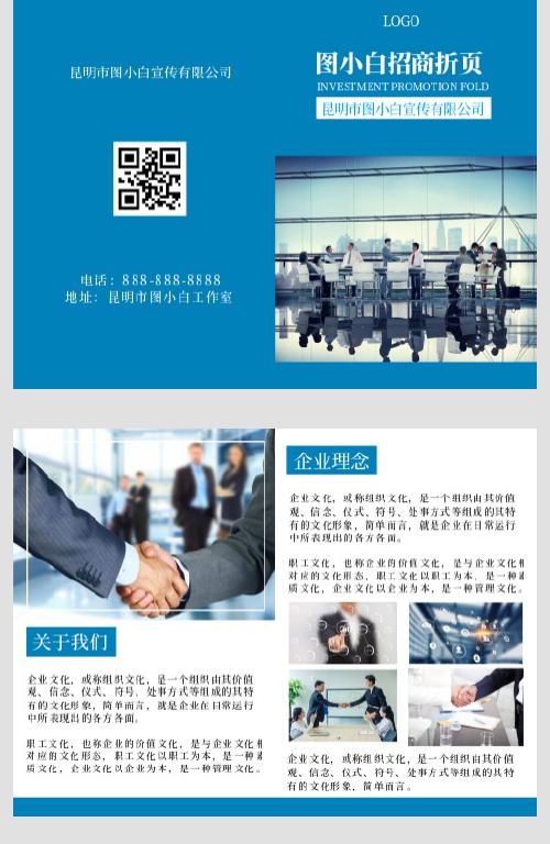蓝色整洁招商文化宣传折页