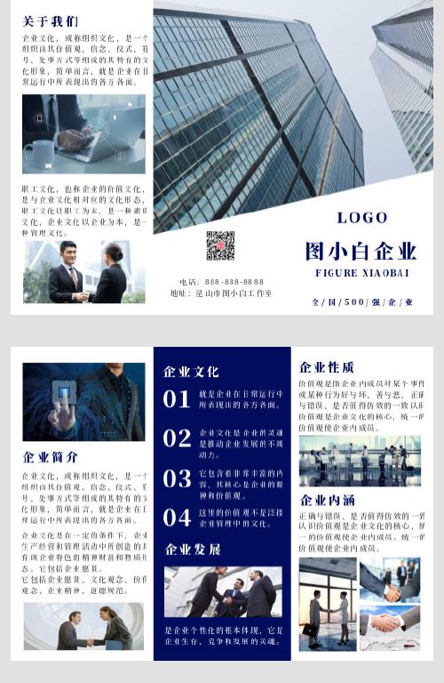 简约蓝色企业文化三折页