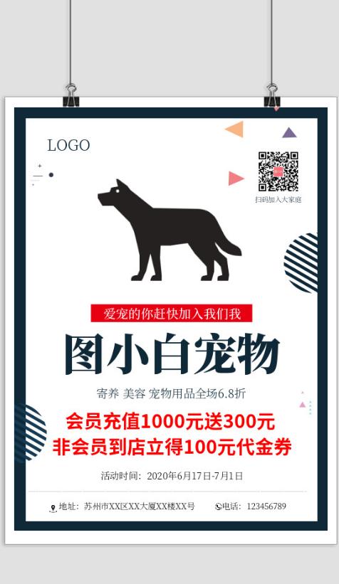 宠物店活动宣传促销印刷海报