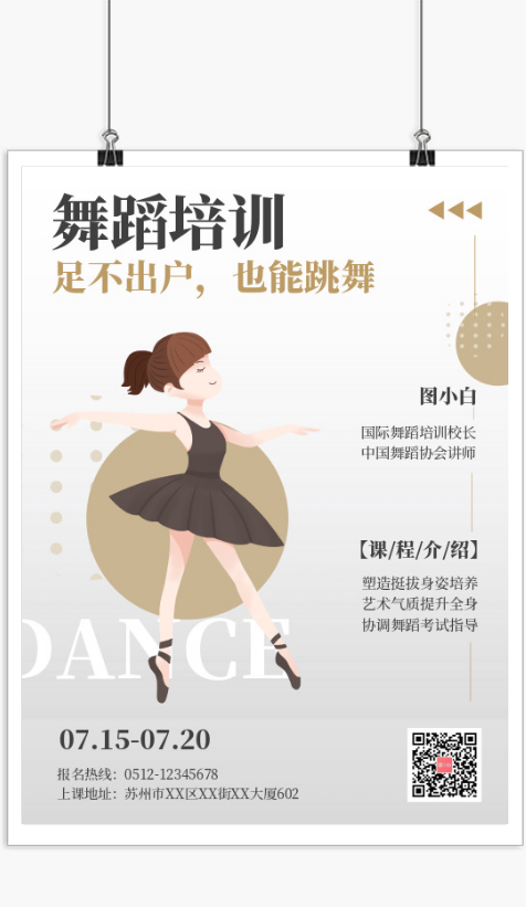 舞蹈培训课程报名印刷海报