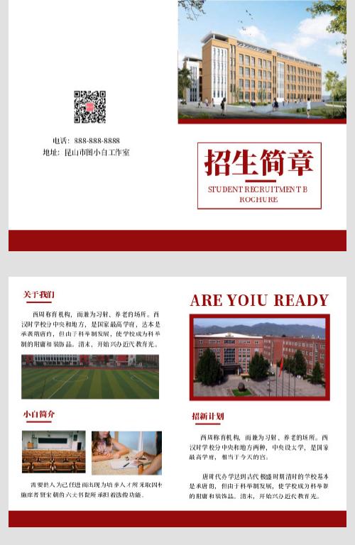 红色简约学校招生宣传折页