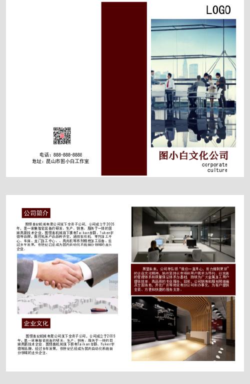 红色大气企业文化折页