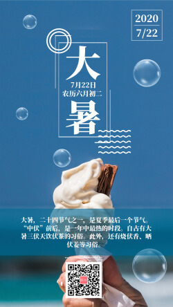 冰淇淋大暑节气宣传海报