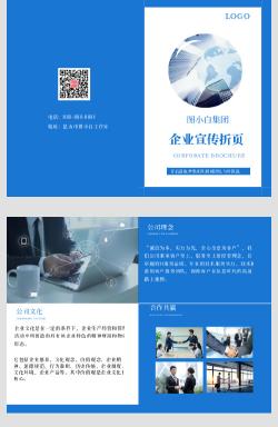 蓝白现代科技风企业宣传折页