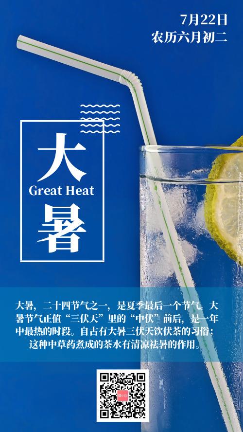 夏天大暑节气宣传海报