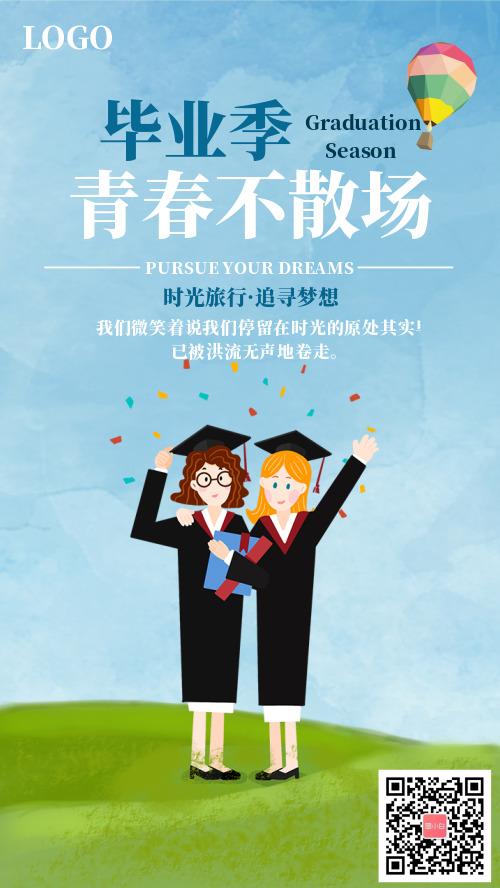 毕业季青春不散场宣传海报