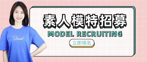 简约粉色素人模特招募公众号首图