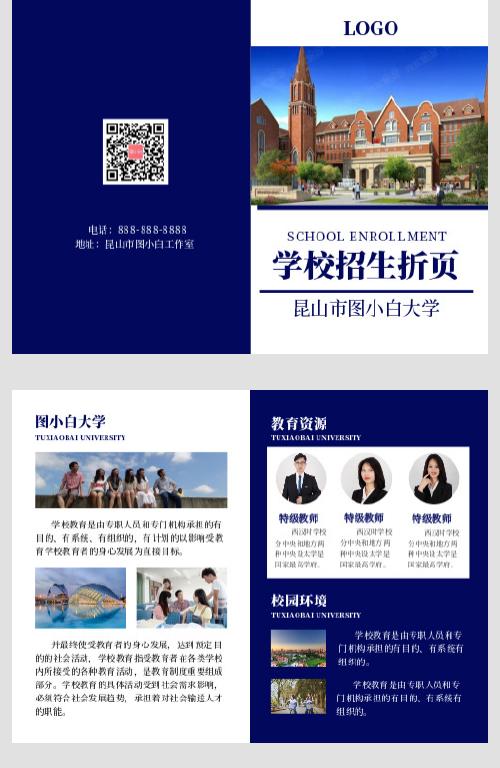 蓝色简约大气商用学校招生折页
