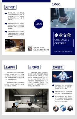 商务蓝色大气企业文化三折页