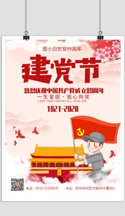 99周年庆七一建党节印刷海报