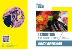 创意画展艺术宣传画册
