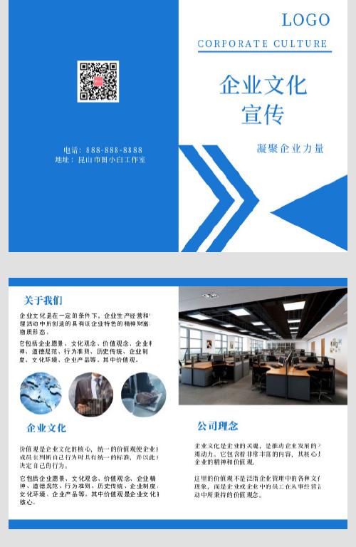 蓝色大气简约排版企业文化宣传