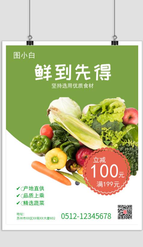 鲜到鲜得蔬菜上乘立减印刷海报