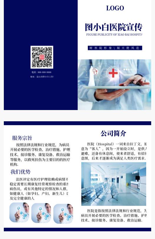 蓝白大气医院宣传折页