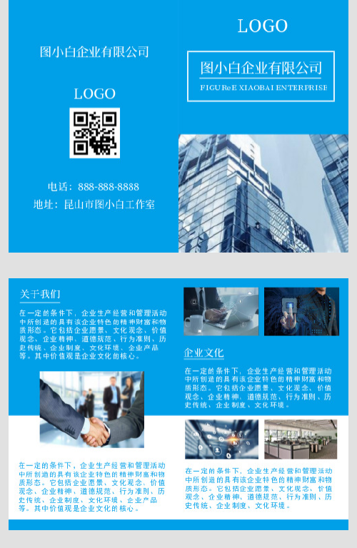 蓝色大气简约企业宣传三折页