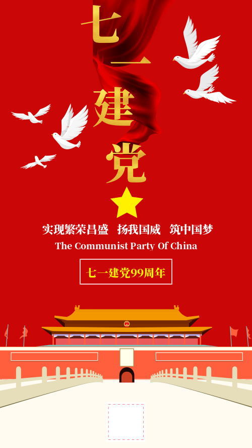 七一建党红色大气宣传海报