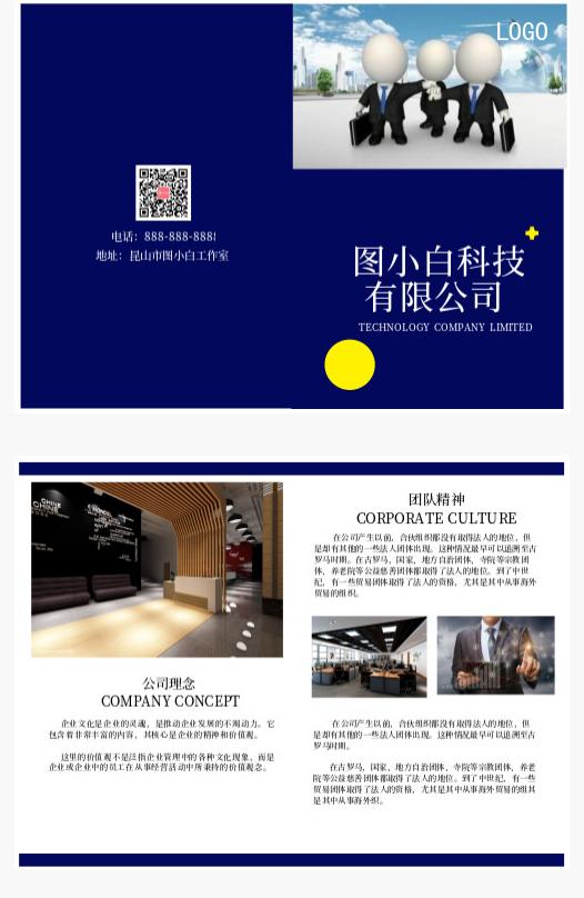 蓝色大气企业文化宣传折页