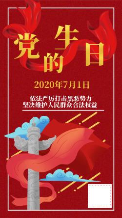 红色大气党建党的生日宣传海报