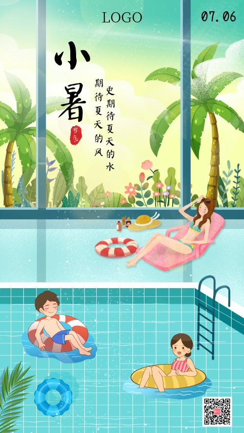 泳池小暑节气期待夏天的风手机海报