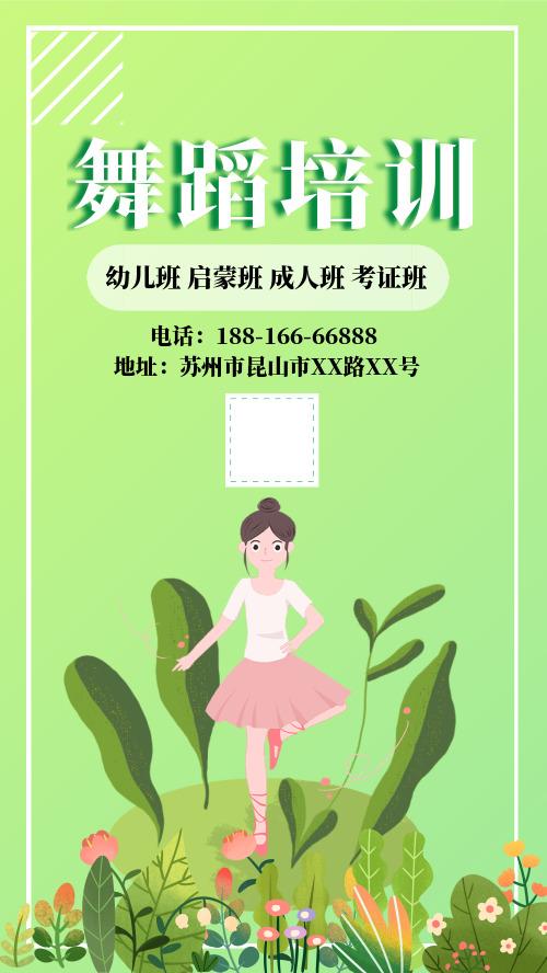 舞蹈培训兴趣班芭蕾宣传海报