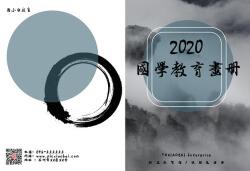 水墨中国风风国学教育宣传画册
