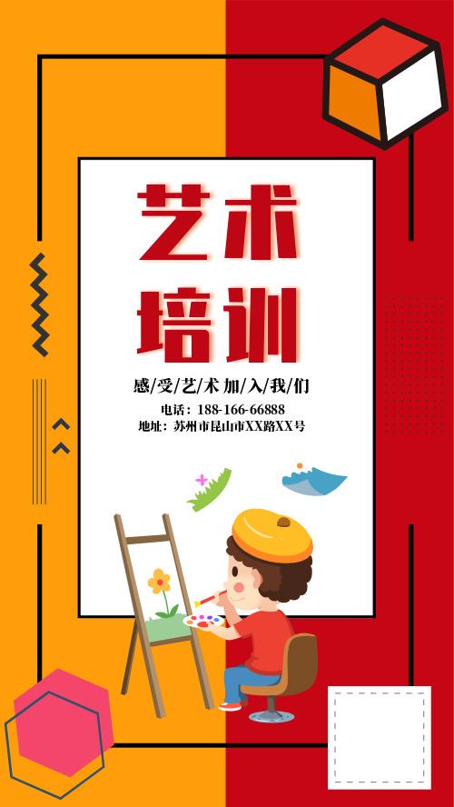 艺术培训绘画企业宣传海报