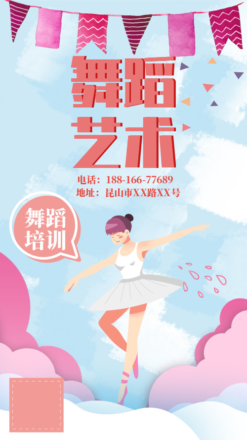 舞蹈兴趣班芭蕾宣传海报