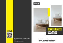 高端黄黑色室内设计画册