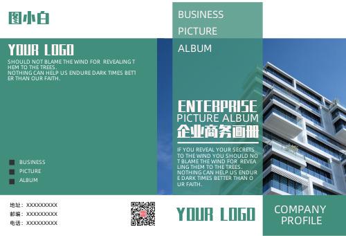 现代风简约企业商务宣传画册