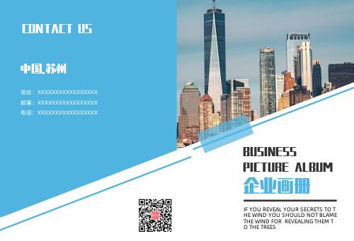 蓝白创意科技风企业宣传画册