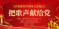 中国风建党节文艺晚会活动展板