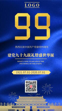 中国风蓝色建党九十九周年海报
