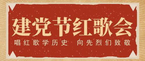 复古建党节红歌会公众号首图
