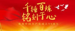 烫金红色建党节宣传公众号首图