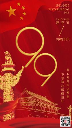 中国风建党99周年建党节海报