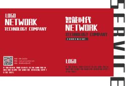 智能红色科技公司宣传画册