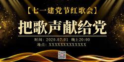 黑色大气七一建党节晚会宣传展板