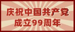 简约红色七一建党节公众号首图