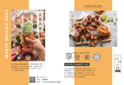 橙色享受美食美食宣传画册